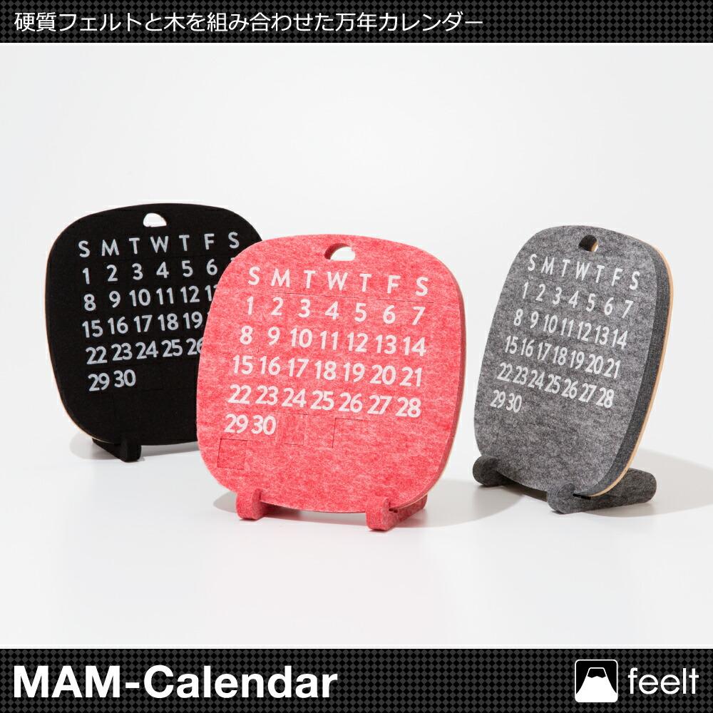 卓上カレンダー 万年カレンダー feelt MAM CALENDAR