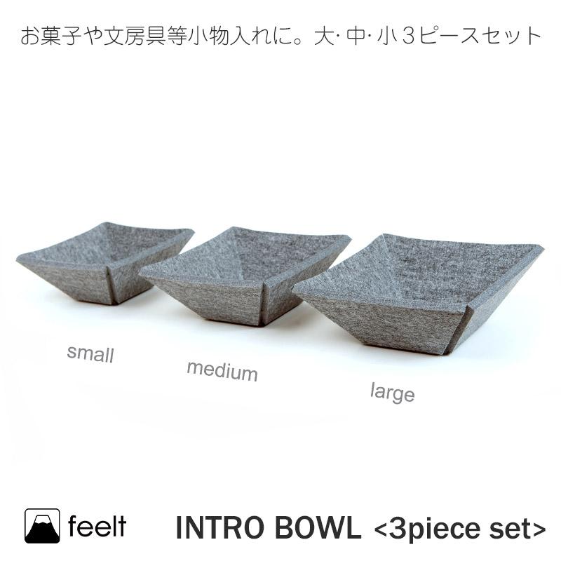 小物入れ feelt INTO BOWL 大・中・小/3ピースセット