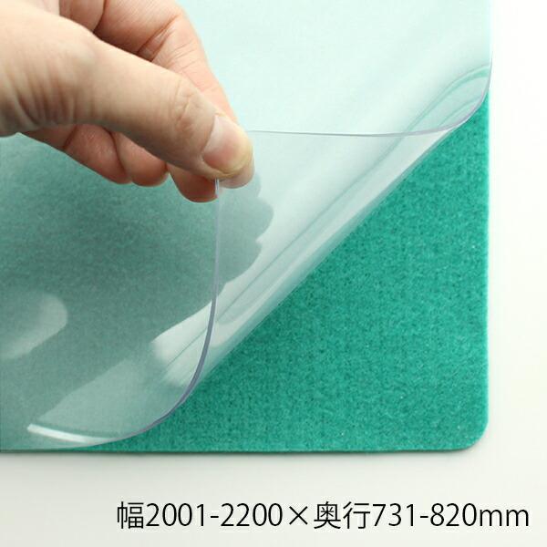 デスクマット 再生塩ビSO エンボス(グリーン下敷き付/サイズオーダー/幅2001-2200×奥行731-820mm)
