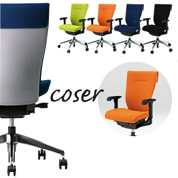 coser(コセール)チェア/ハイバック/ベースカラーZ9/ADJ肘/ボーダーバックGX/フリーロッキング【自社便/開梱・設置付】
