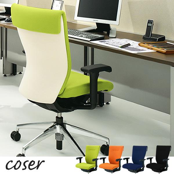 coser(コセール)チェア/ハイバック/ベースカラーZ9/ADJ肘/プレーンバックGB/フリーロッキング【自社便/開梱・設置付】
