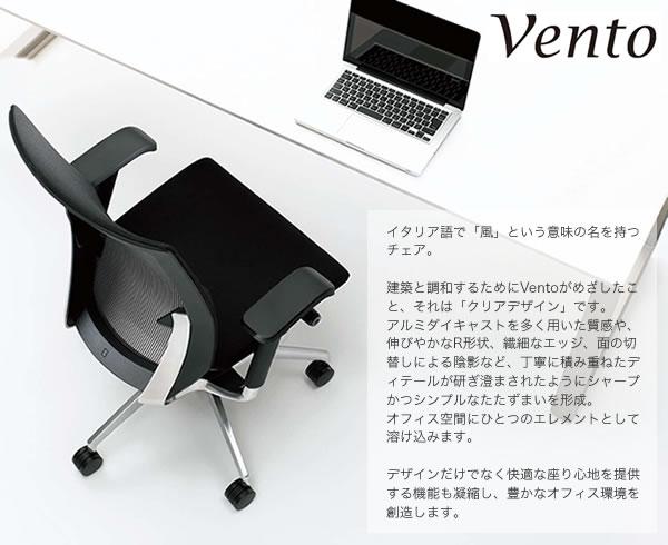 Vento(ヴェントチェア) イメージ画像