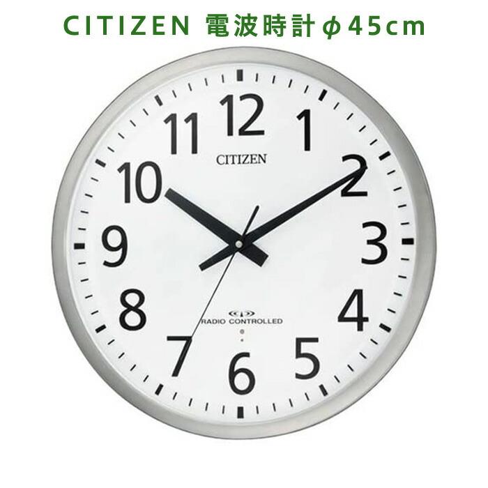シチズン 電波掛け時計/スペイシー M463