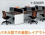 CZRシリーズ/平机 パネル脚 ズーム画像