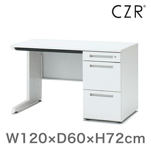 CZRシリーズ/片袖デスク(片袖机) 浅型センター引出し付/W120×D60【自社便/開梱・設置付】