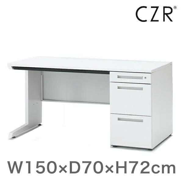 CZRシリーズ/片袖デスク(片袖机) センター引出しなし/W150×D70【自社便/開梱・設置付】