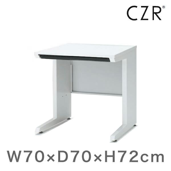 CZRシリーズ 平机 L脚 センター引出しなし 幅70cm 奥行70cm 【自社便/開梱・設置付】