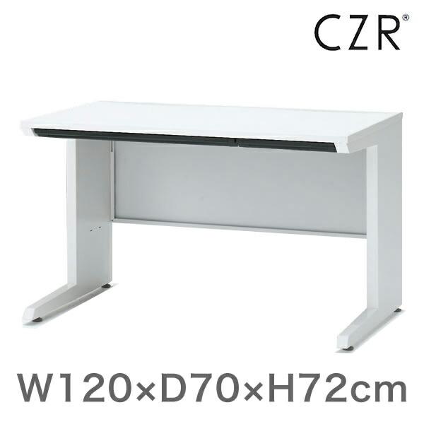 CZRシリーズ 平机 L脚 センター引出しなし 幅120cm 奥行70cm 【自社便/開梱・設置付】