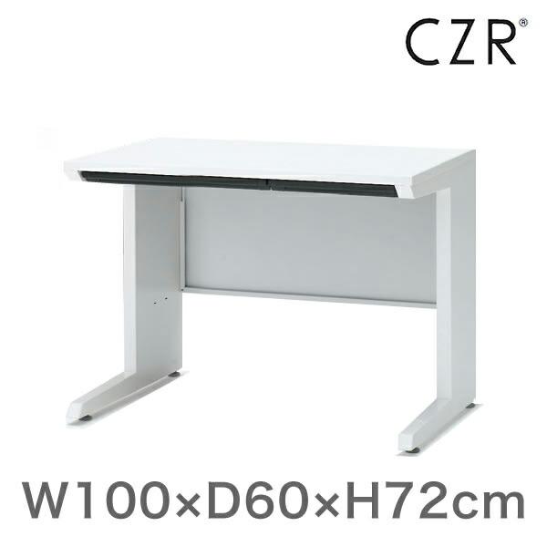 CZRシリーズ 平机 L脚 センター引出しなし 幅100cm 奥行60cm 【自社便/開梱・設置付】