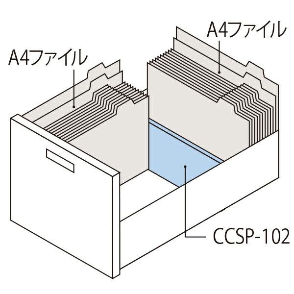 オフィスデスク袖引出し・ワゴン用オプション A4クロスファイル用仕切板 CCSP-102【2枚セット】【自社便/玄関渡し】