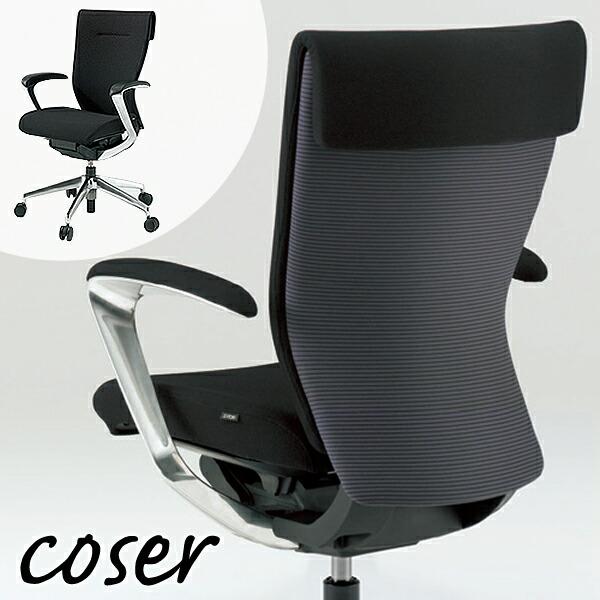 coser(コセール)チェア/マネジメントタイプ/クロスバック/アルミ肘付き/背裏オフブラックC ボーダーバックGX