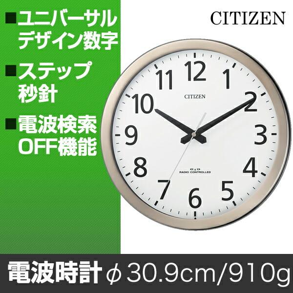 CITIZEN オフィス電波時計/パルウェーブM17
