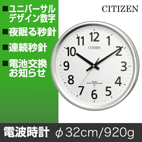 CITIZEN オフィス電波時計/パルウェーブM475