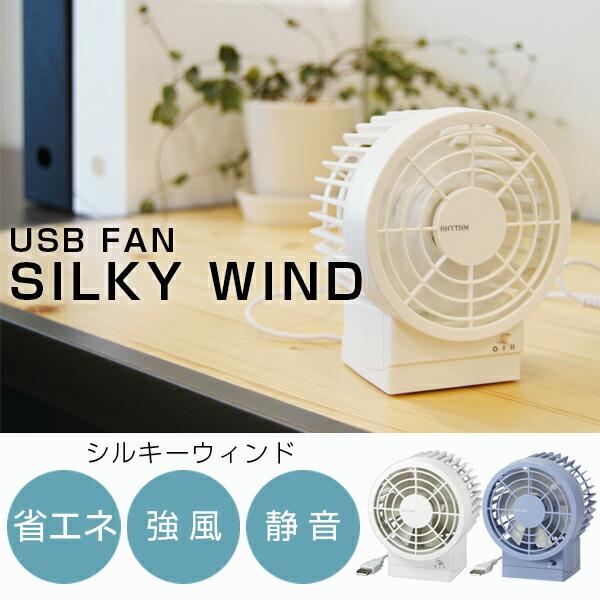 USBファン Silky Wind シルキーウィンド