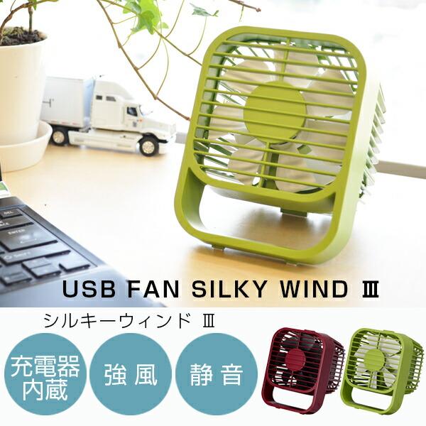 USBファン Silky Wind シルキーウィンド 3