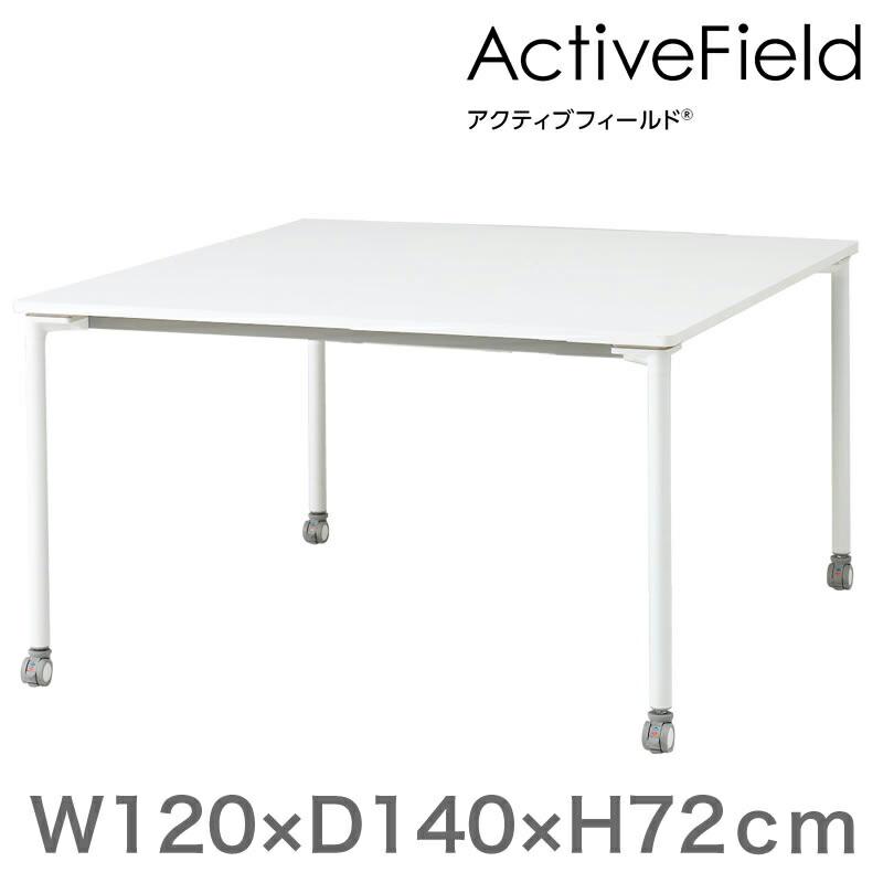 アクティブフィールド グループテーブル 角型(キャスター脚)幅120×奥行140cm 配線なしタイプ 【自社便/開梱・設置付】