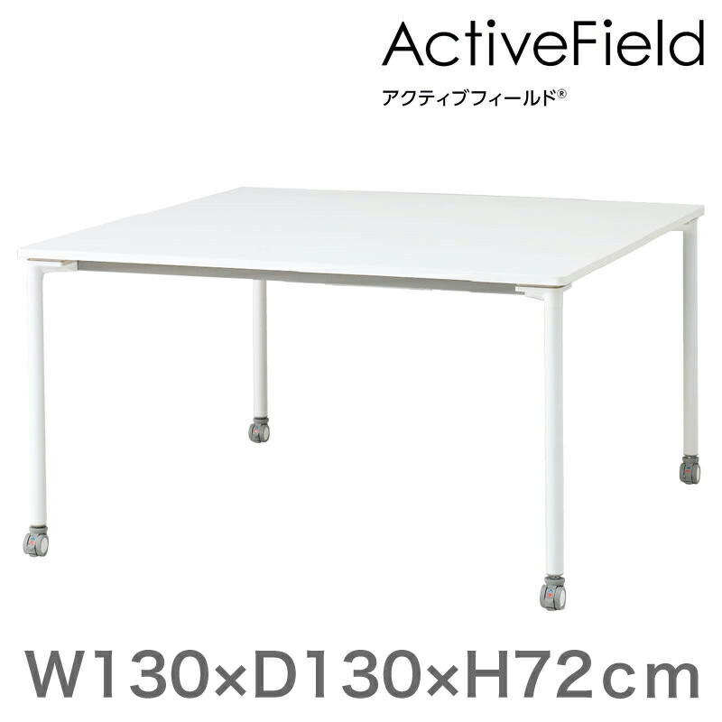 アクティブフィールド グループテーブル 角型(キャスター脚)幅130×奥行130cm 配線なしタイプ 【自社便/開梱・設置付】