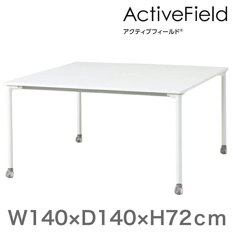 アクティブフィールド グループテーブル 角型(キャスター脚)幅140×奥行140cm 配線なしタイプ 【自社便/開梱・設置付】