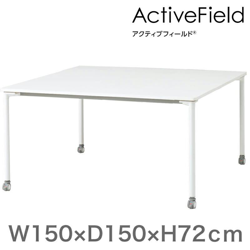 アクティブフィールド グループテーブル 角型(キャスター脚)幅150×奥行150cm 配線なしタイプ 【自社便/開梱・設置付】