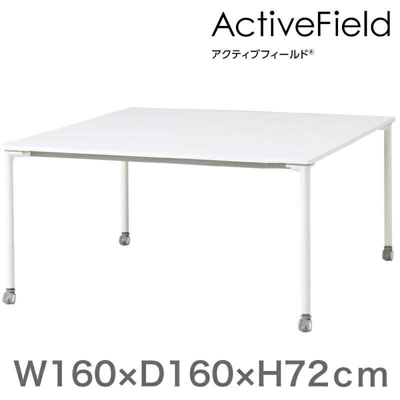 アクティブフィールド グループテーブル 角型(キャスター脚)幅160×奥行160cm 配線なしタイプ 【自社便/開梱・設置付】