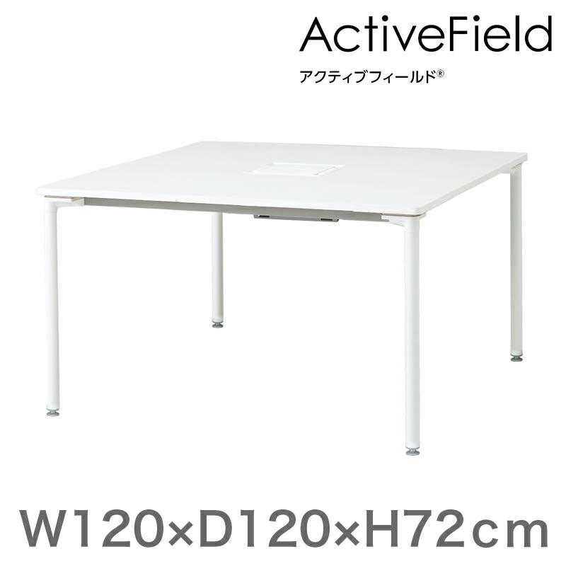 アクティブフィールド グループテーブル 角型(アジャスター脚)幅120×奥行120cm 配線口タイプ 【自社便/開梱・設置付】