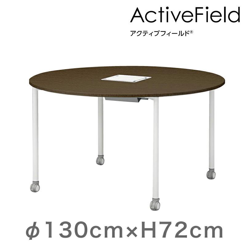 アクティブフィールド グループテーブル 円型(キャスター脚)φ130cm 配線口タイプ 【自社便/開梱・設置付】