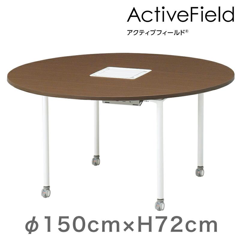 アクティブフィールド グループテーブル 円型(キャスター脚)φ150cm 配線口タイプ 【自社便/開梱・設置付】
