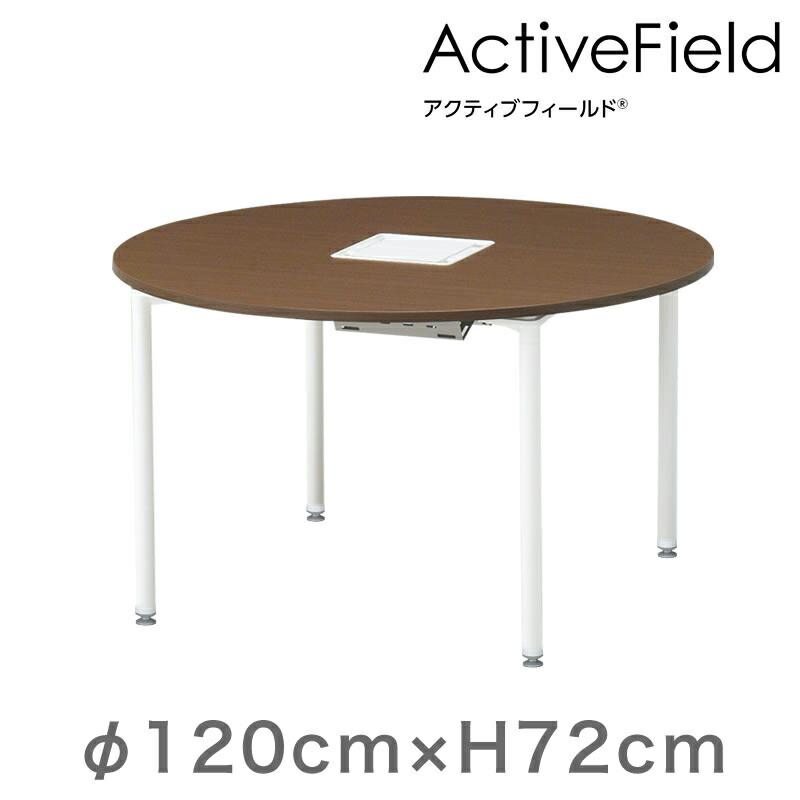 アクティブフィールド グループテーブル 円型(アジャスター脚)φ120cm 配線口タイプ 【自社便/開梱・設置付】