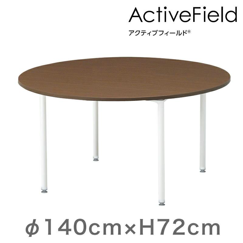 アクティブフィールド グループテーブル 円型(アジャスター脚)φ140cm 配線なしタイプ 【自社便/開梱・設置付】