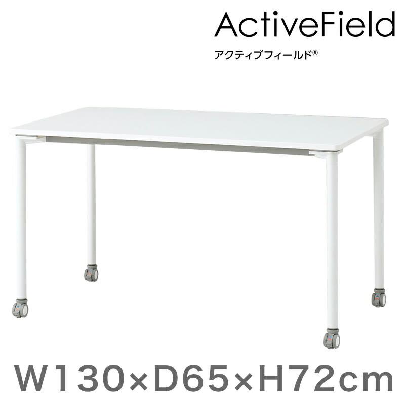 アクティブフィールド パーソナルテーブル 角型(キャスター脚)幅130×奥行65cm 配線なしタイプ 【自社便/開梱・設置付】