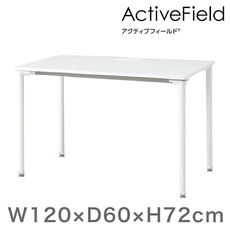 アクティブフィールド パーソナルテーブル 角型(アジャスター脚)幅120×奥行60cm 配線口タイプ 【自社便/開梱・設置付】