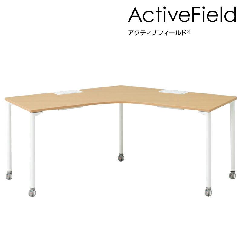 アクティブフィールド パーソナルテーブル 120°オペレーション型(キャスター脚) 配線口タイプ 【自社便/開梱・設置付】