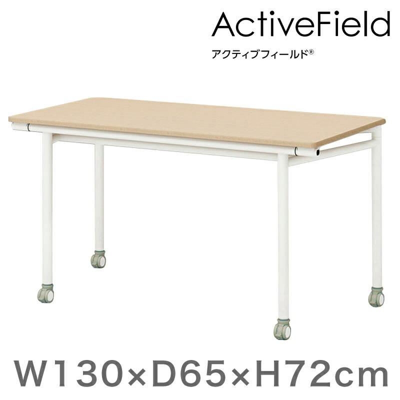 アクティブフィールド 折りたたみテーブル 角型(キャスター脚)幅130×奥行65cm 【自社便/開梱・設置付】
