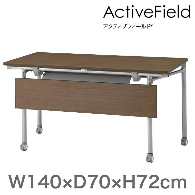 アクティブフィールド 折りたたみテーブル 角型・幕板付タイプ(キャスター脚)幅140×奥行70cm 【自社便/開梱・設置付】