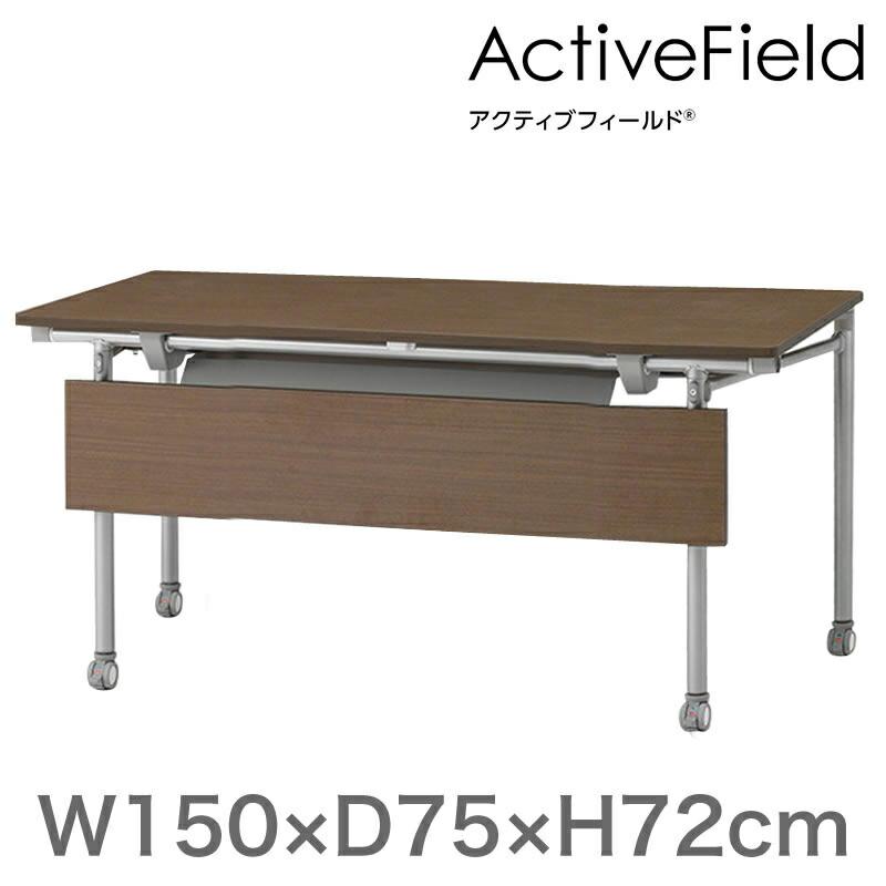 アクティブフィールド 折りたたみテーブル 角型・幕板付タイプ(キャスター脚)幅150×奥行75cm 【自社便/開梱・設置付】