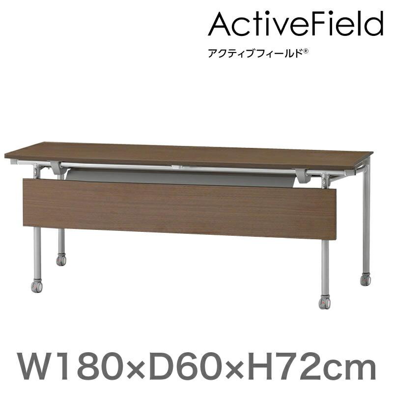 アクティブフィールド 折りたたみテーブル 角型・幕板付タイプ(キャスター脚)幅180×奥行60cm 【自社便/開梱・設置付】