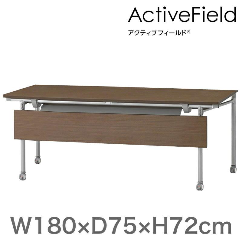 アクティブフィールド 折りたたみテーブル 角型・幕板付タイプ(キャスター脚)幅180×奥行75cm 【自社便/開梱・設置付】