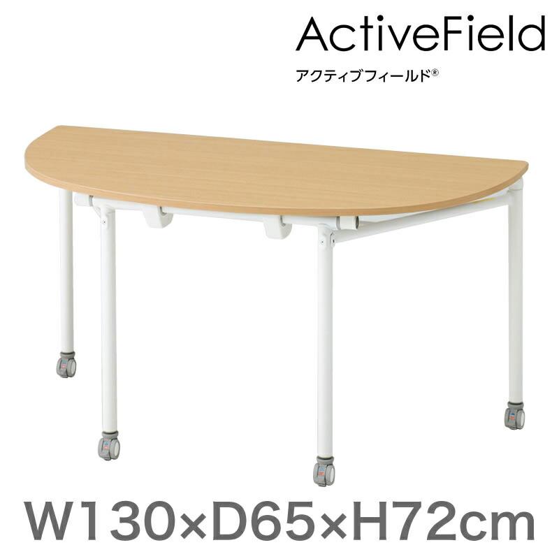 アクティブフィールド 折りたたみテーブル 半円型(キャスター脚)幅130×奥行65cm 【自社便/開梱・設置付】