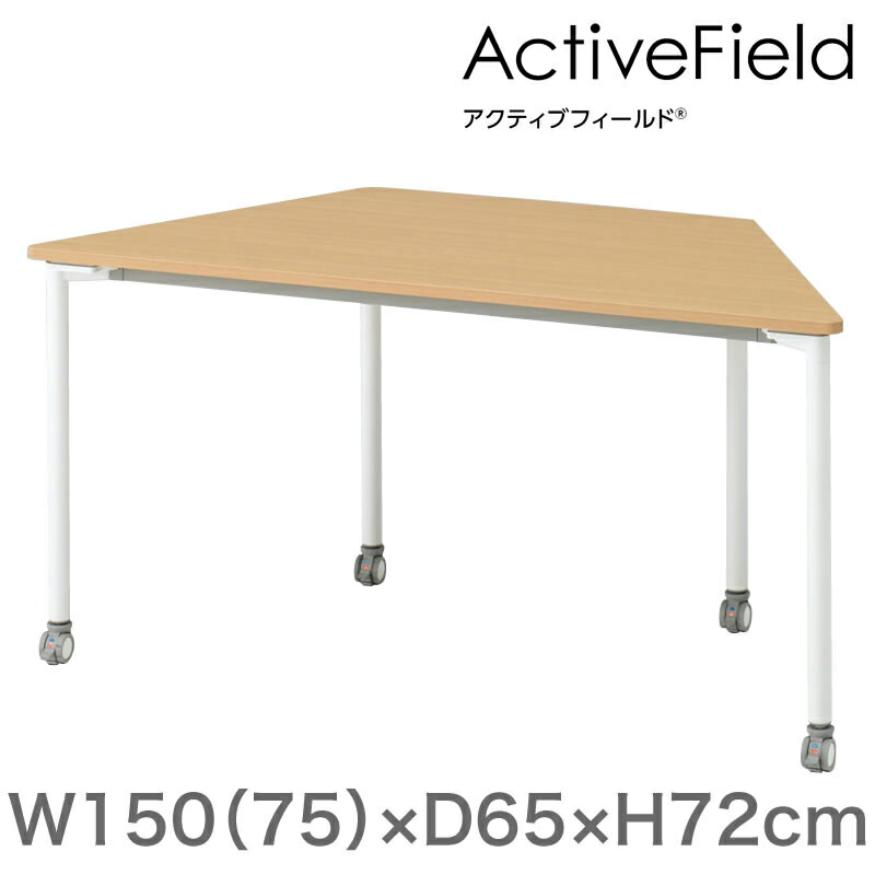 アクティブフィールド 組合せテーブル 台形型(キャスター脚)幅150×奥行65cm 【自社便/開梱・設置付】