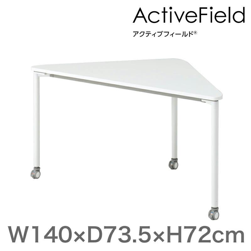 アクティブフィールド 組合せテーブル 三角型(キャスター脚)幅140×奥行73.5cm 【自社便/開梱・設置付】