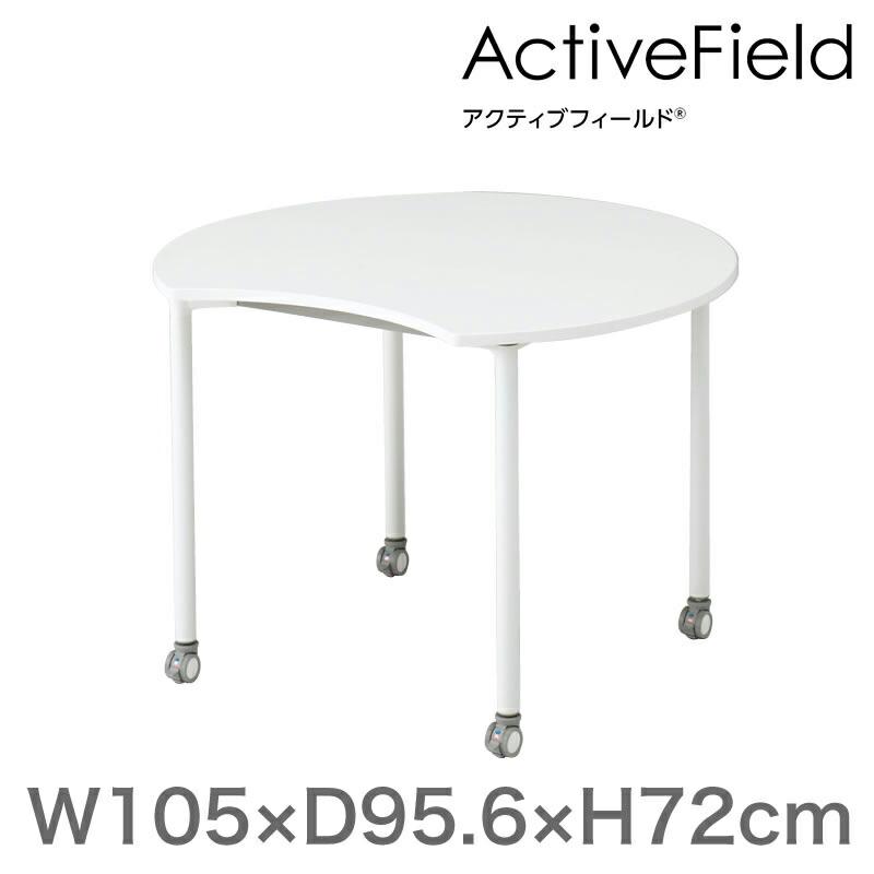 アクティブフィールド 組合せテーブル アップル型(キャスター脚)幅105×奥行95.6cm 【自社便/開梱・設置付】