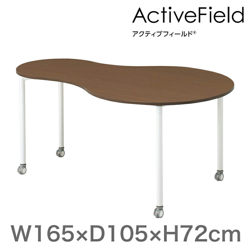 アクティブフィールド 組合せテーブル ペアー型(キャスター脚)幅165×奥行105cm 【自社便/開梱・設置付】