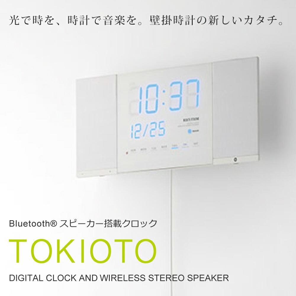 TOKIOTO トキオト Bluetooth スピーカー 兼用 壁掛け時計 置時計 LED