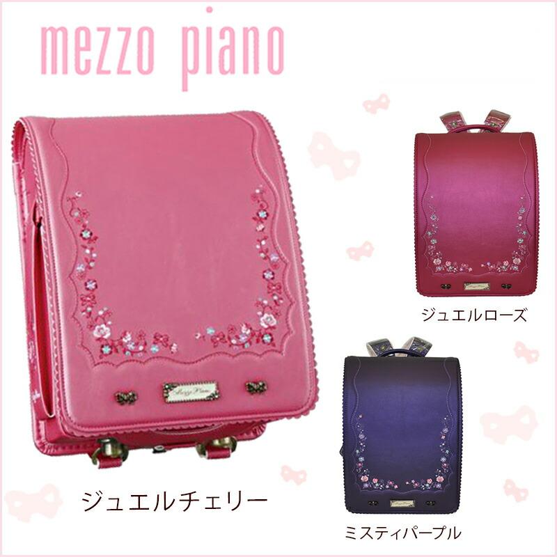 ランドセル メゾピアノ クラシカルレネット 2018年 モデル 女 日本製