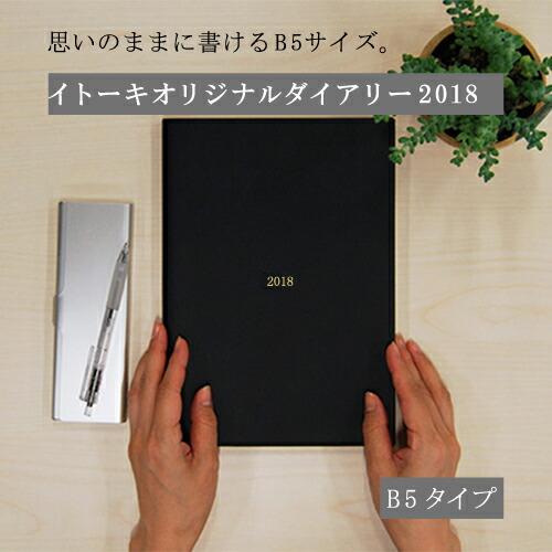 イトーキ ダイアリー 手帳 2018年度版 デスクタイプ B5サイズ