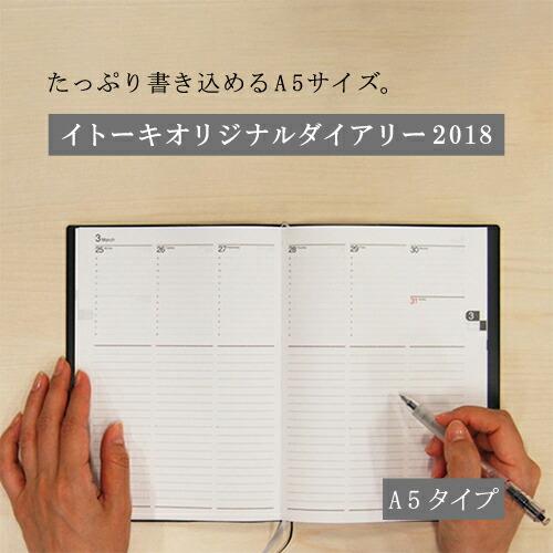 イトーキ ダイアリー 手帳 2018年度版 デスクタイプ A5サイズ