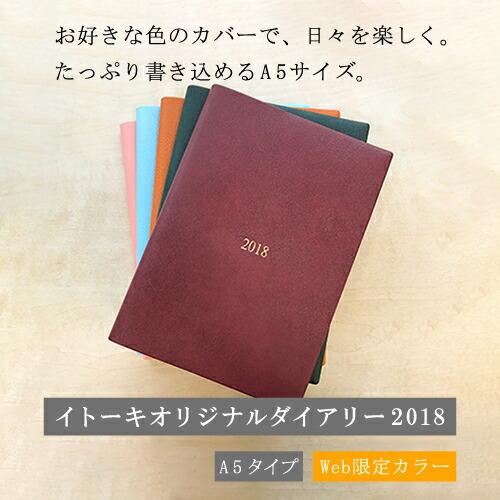 イトーキ ダイアリー 手帳 2018年度版 WEB限定 5色展開 デスクタイプ A5サイズ