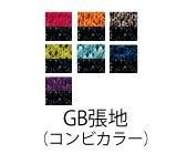 GB張地(コンビカラー)
