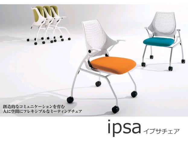 ミーティングチェアー 椅子 イス イプサチェア