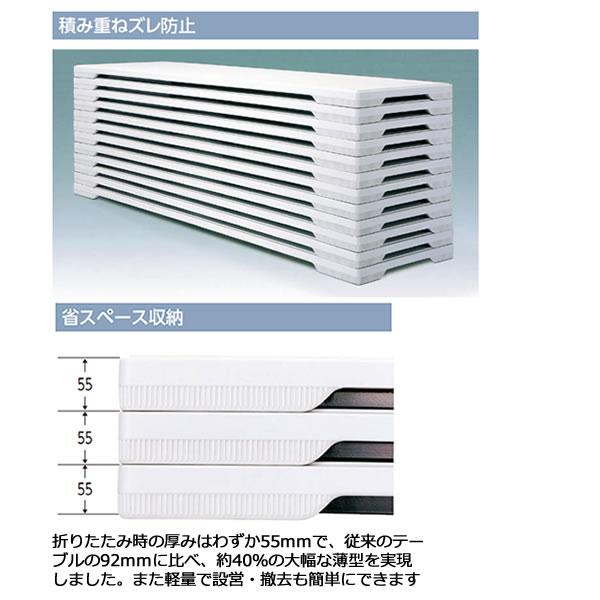 ポリエチレンブロー成型天板折りたたみテーブル 棚付 W1800 PE-1850T 機能